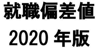2020年版人気企業格付け偏差値ランキング!!を解説するぞ!!