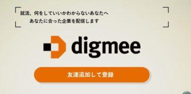 【完全無料】digmee(ディグミー)の評判と活用方法を就活のプロが徹底解説!!