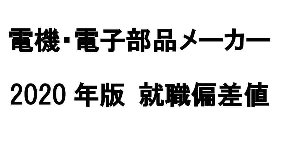 【2020年版】電機メーカー・電子部品メーカーの就職偏差値ランキングを解説するぞ!!