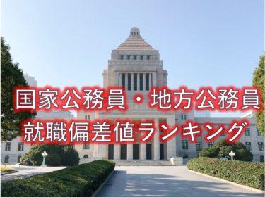 国家公務員・地方公務員の就職偏差値ランキング(難易度)を解説するぞ!!