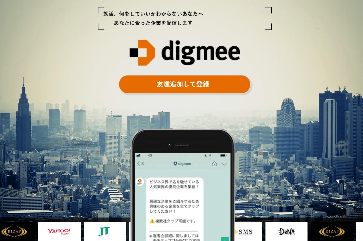 【21卒就活生必見】digmee tryout(ディグミー・トライアウト)で早期内定を獲得する方法!