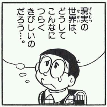 【スランプ克服】新しい職場・転職先で仕事ができず辛い場合の対処法について!!